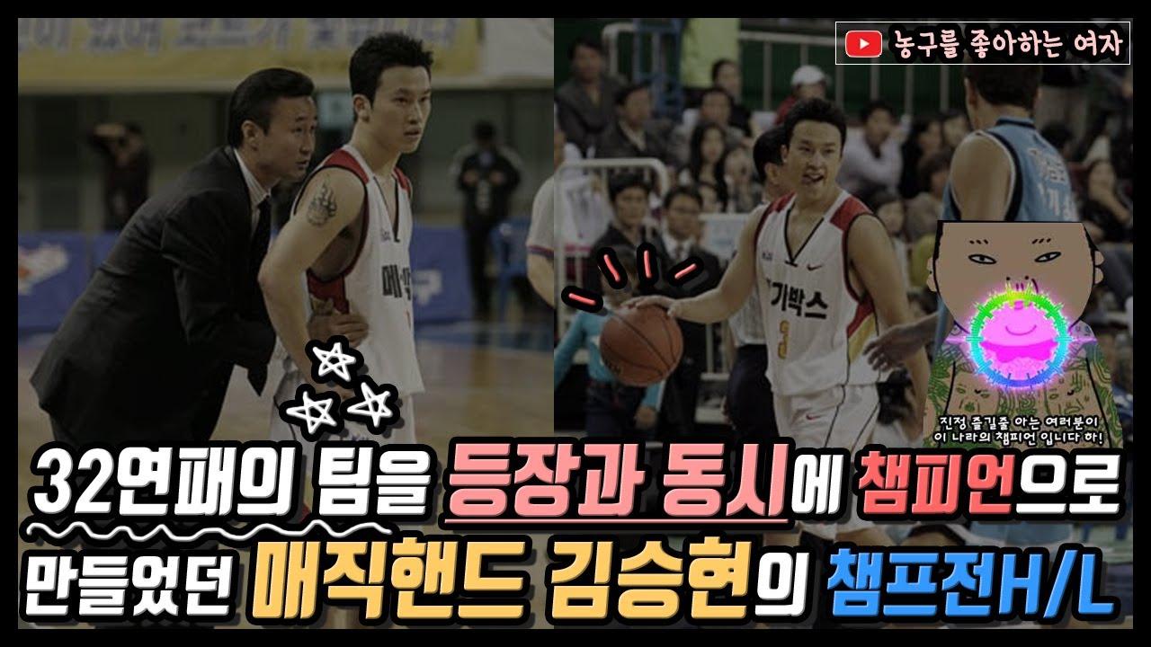 32연패였던 팀을 등장과 동시에 챔피언으로 만들었던 매직핸드 김승현의 챔프전
