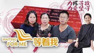 《等着我第三季》 20171212 母亲借钱帮儿做生意 儿子却突然携款失联 究竟为哪般? | CCTV