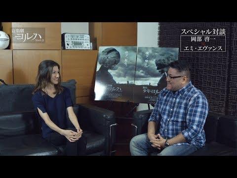 「音楽劇 ヨルハVer1.2」 岡部啓一 × エミ・エヴァンス スペシャル対談