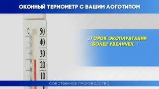 Термометры для окон с Вашим логотипом(, 2016-04-02T12:46:11.000Z)