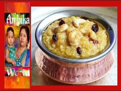 Sweet Pongal    Bellam Paramanam Prasadam latest Indian Sweet Recipe   in Telugu