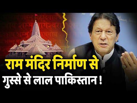 Ram Mandir निर्माण से Pakistan लाल, बड़बोले मंत्री ने रहा, राम नगरी में बदला भारत !