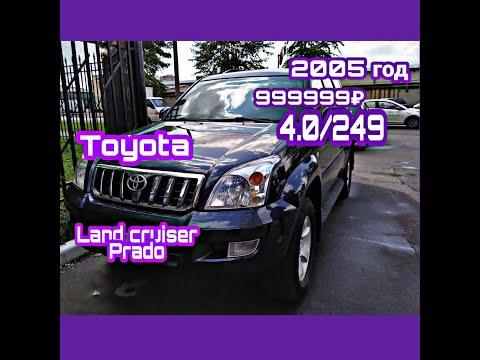 Обзор Land Cruiser Prado 120 за 1.2 млн. Крашена под толщиномер. Типичный перекуп.