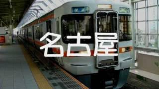 曲名は「いちごコンプリート」です。 米原から浜松までの駅名を順番に歌います。 写真→http://www.railstation.net/ #駅名記憶向上委員会.