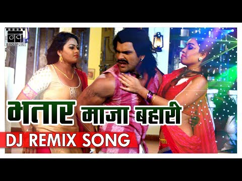 Khesari Lal Yadav - Bhataar Maja Bahari Marbe Kari DJ Remix Song | Bhojpuri Video Songs 2017
