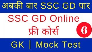 SSC GD Online Free Courses # 6 | GK Mock Test | GK Questions in Hindi