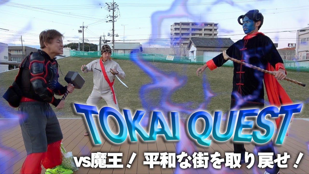 【現実RPG】岡崎の街を冒険して魔王を討伐せよ! 後編