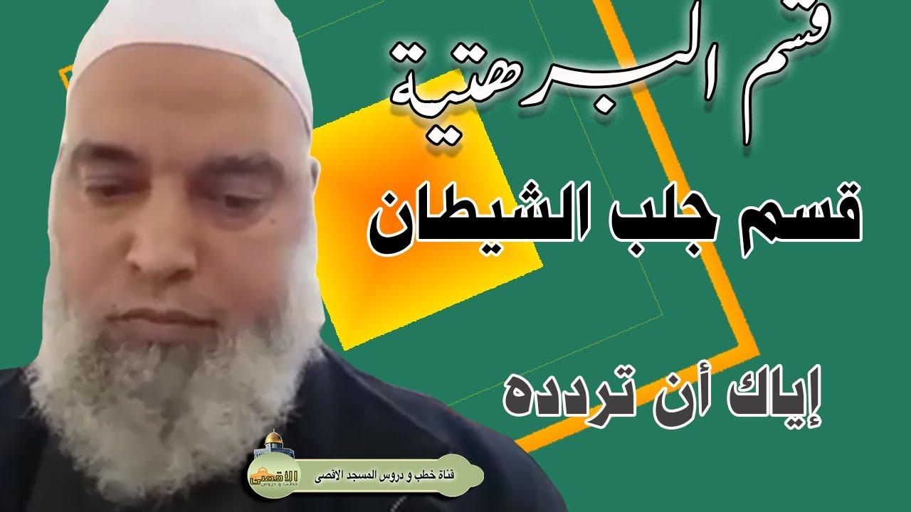الشيخ خالد المغربي | احذر من هذا القسم السحري الخطير فإنه يجلب الجن