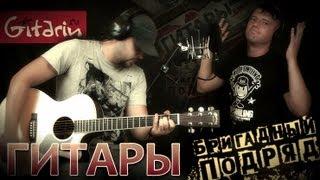 Гитары - БРИГАДНЫЙ ПОДРЯД / Как играть на гитаре (2 партии)? Аккорды, табы - Гитарин