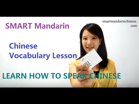 Chinese Vocabulary Lesson -SMART Mandarin