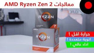 مراجعة معالجات AMD Ryzen 2 الجديدة !