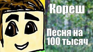 Скачать Кореш Песня на 100 тысяч