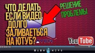 Что делать если видео на ютуб долго заливается? Решение проблемы