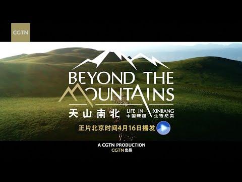 中国将推出一部关于现代新疆的新纪录片