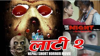 Nepali Short Horror Movie ll UKR Production Presents ll LAATI ll 2019 ll Written & Directed By Upend