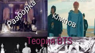 Разборка клипов BTS|Теория|