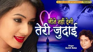 JINE NAHI DEGI TERI JUDAI (Audio) Sumit Baba - HINDI SAD SONGS - Sai Recordds