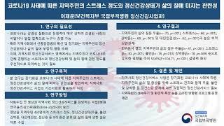 2021 한국웰니스학회 온라인 학술대회 - 코로나19 …