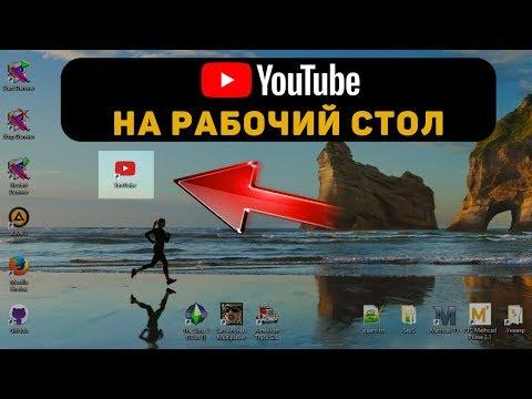 YouTube на рабочий стол. Как установить?