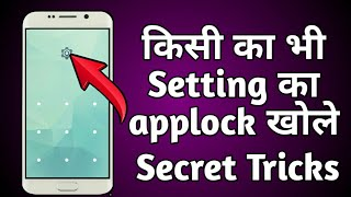 Unlock Phone Settings App Lock | Setting Applock kholne ka tricks,trick to unlock setting applock