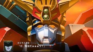 | スーパーロボット大戦V | グレートマイトガイン | 全武装 |