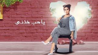 Meera - Ya Hob Khethny | ميرا - يا حب خذني