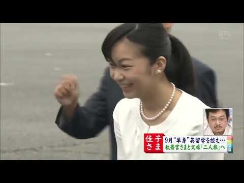 【華麗】佳子さま、幼稚園児に「きれい!」と言われ嬉しそう。(Princess Kako of Akishino)