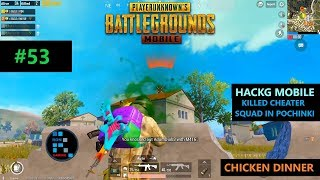 [Hindi] PUBG MOBILE | WE KILLED HACKER SQUAD IN POCHINKI & AMAZING CHICKEN DINNER