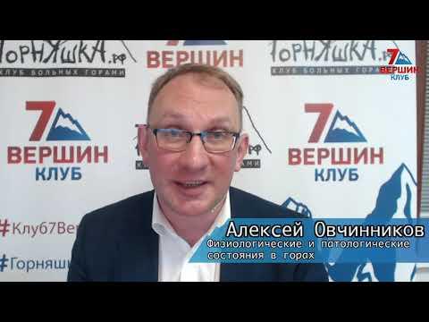 Алексей Овчинников: Физиологические и патологические состояния в горах