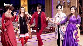 لمرماښام له نجیبی سره - د اختر دویمه شپه ځانګړي خپرونه / Lemar Makham with Najiba - Eid Special Show