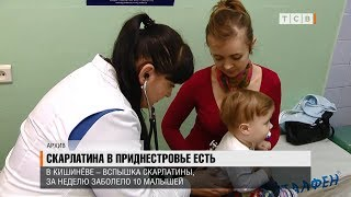 Скарлатина в Приднестровье есть