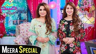 Meera's Got An English Class | Ek Nayee Subah With Farah | 21 February 2018 | APlus