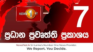 News 1st: Prime Time Sinhala News - 7 PM | (09-01-2021) රාත්රී 7.00 ප්රධාන ප්රවෘත්ති Thumbnail