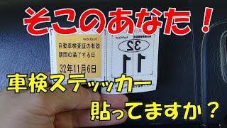 【警告!】車検ステッカーの貼り方を解説【貼り忘れ注意!】