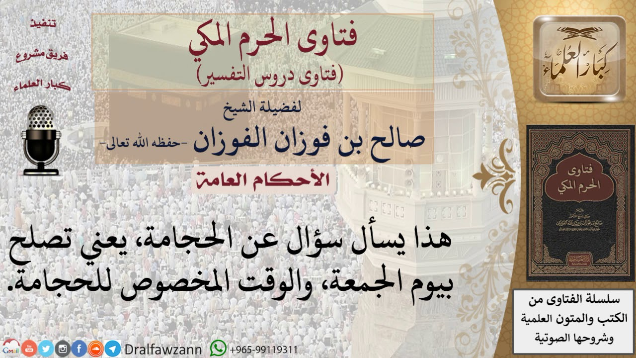 ما أفضل وقت للحجامة وما حكم الاحتجام يوم الجمعة للشيخ صالح الفوزان Youtube