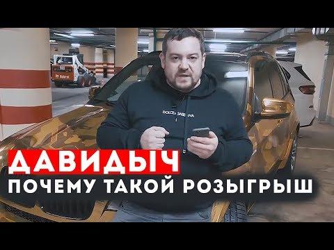 ДАВИДЫЧ - ПОЧЕМУ ИМЕННО ТАКОЙ РОЗЫГРЫШ BMW M5