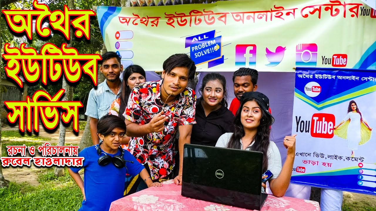 অথৈর ইউটিউব সার্ভিস। জীবন মুখী ফিল্ম। ঈদ স্পেশাল   অনুধাবন । অথৈ   রুবেল হাওলাদার   Music bangla tv