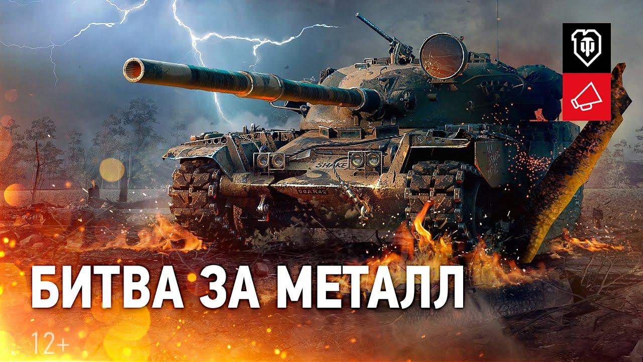 Видео как играть на глобальной карте в world of tanks видео инструкция реально ли выиграть в казино вулкан