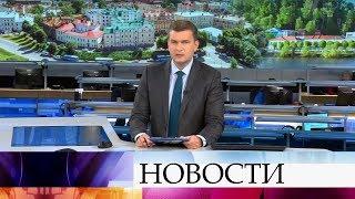 Выпуск новостей в 18:00 от 23.10.2019