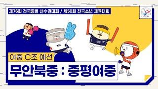 [2021 종별선수권대회] 무안북중 vs 증평여중_여중…