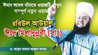 ঈদে মিলাদুন্নবী (সাঃ) পালন করার বিধান | Eid E Miladunnabi | Bangla Waz | Dr Abul Kalam Azad Bashar
