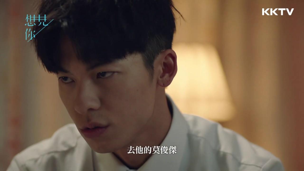 《想見你》莫俊傑為了女人跟李子維宣戰!!! EP04預告 KKTV 線上看 - YouTube