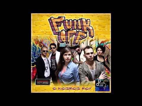 Palmos Radio 105.4Fm - FUNK OFF - Ο ΚΟΣΜΟΣ ΜΟΥ (NEW 2013)