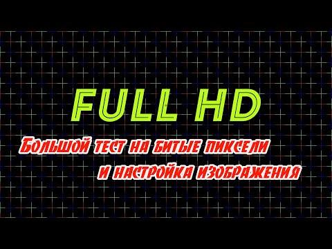 Большой тест на битые пиксели и настройка изображения. Full HD