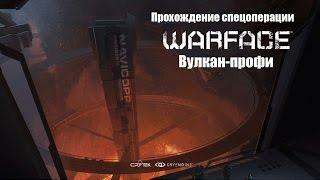 Warface:Прохождение спецоперации ВУЛКАН-ПРОФИ