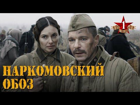 НАРКОМОВСКИЙ ОБОЗ - Серия 1 / Военный. Драма.