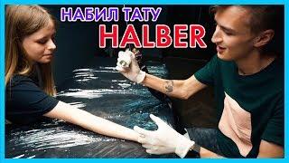 НАБИЛ ПОДРУГЕ ТАТУ HALBER!!!