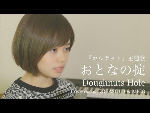 おとなの掟/Doughnuts Hole『カルテット』主題歌(Full Covered by コバソロ & MICO)歌詞付き