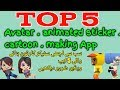 Top5 Free Android App for make animated sticker.avatar .cartoon.and emoji
