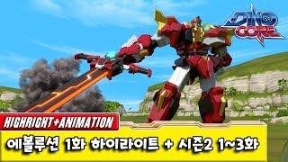 다이노코어 에볼루션 | 1화 하이라이트 + 시즌2 1,2,3화 | 유튜브 최초공개!! ㅣ 변신로봇